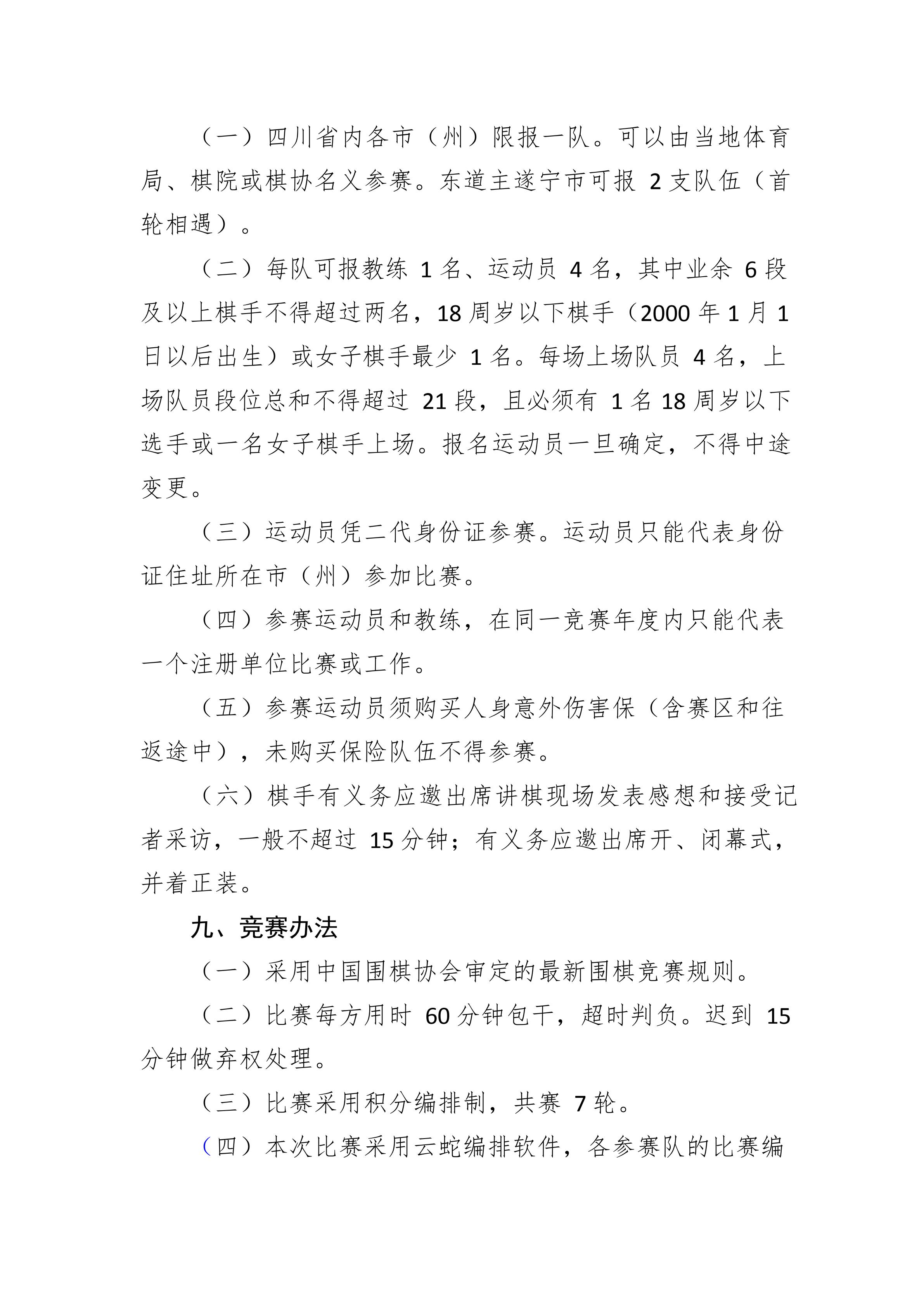 """关于举办2018年四川省""""十一科技杯""""围棋业余联赛的通知_02.png"""