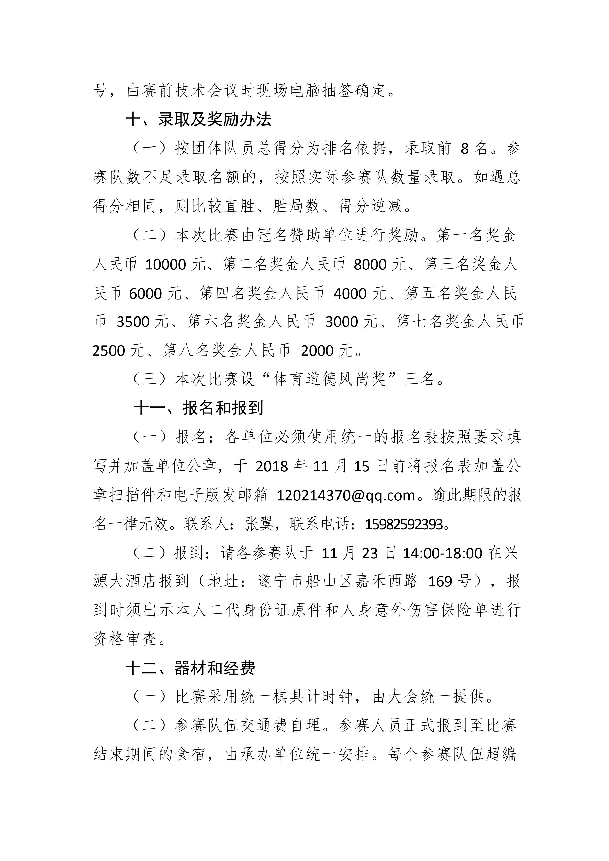 """关于举办2018年四川省""""十一科技杯""""围棋业余联赛的通知_03.png"""