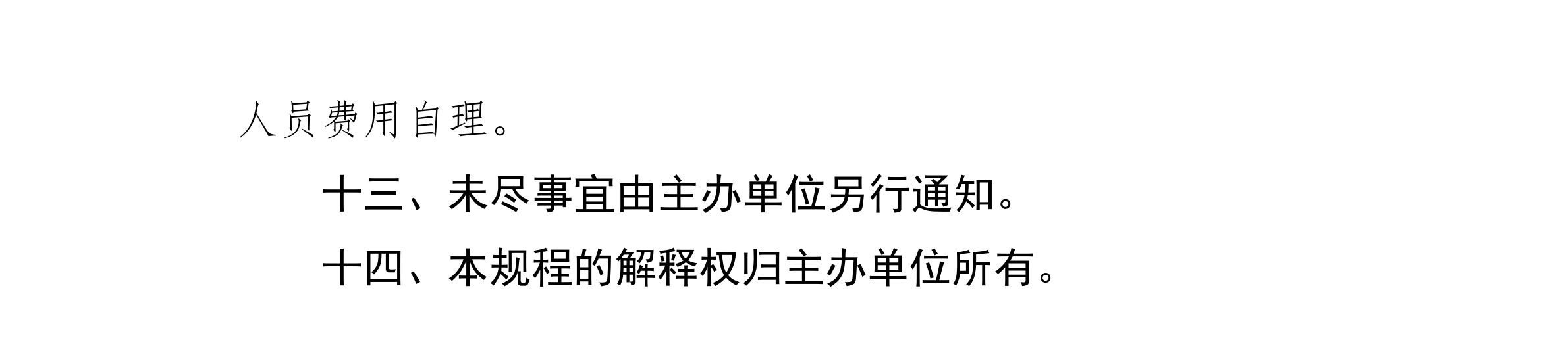 """关于举办2018年四川省""""十一科技杯""""围棋业余联赛的通知_04.png"""