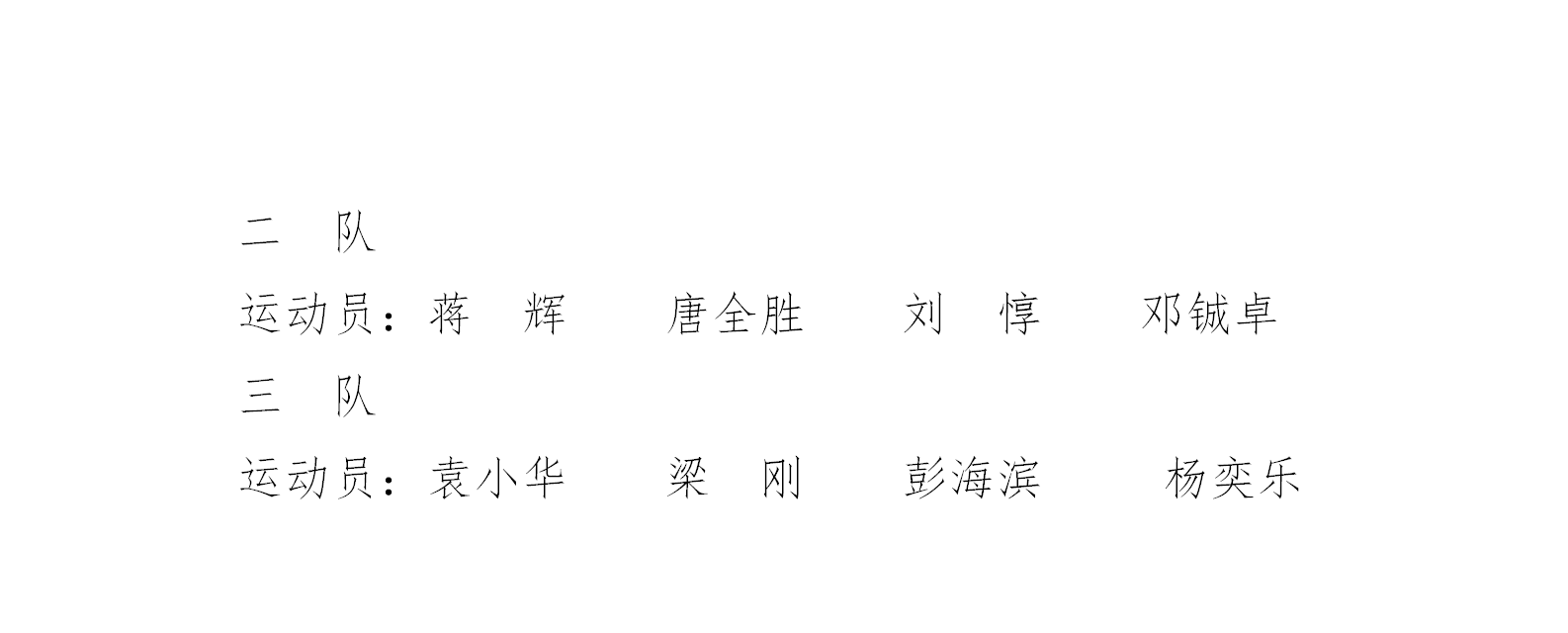 参赛代表队名单_03.png