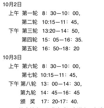 """2019第三届""""楚风弈虎杯""""青少年围棋争霸赛竞赛规程"""